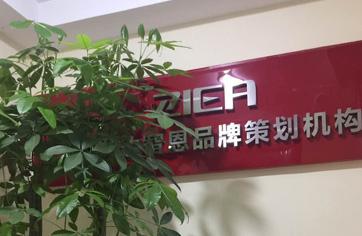 深圳市智恩广告设计有限公司