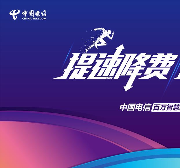 中国电信-电子海报设计