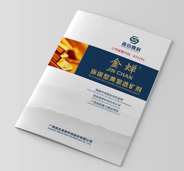 森合高科-黄金选矿剂画册设计