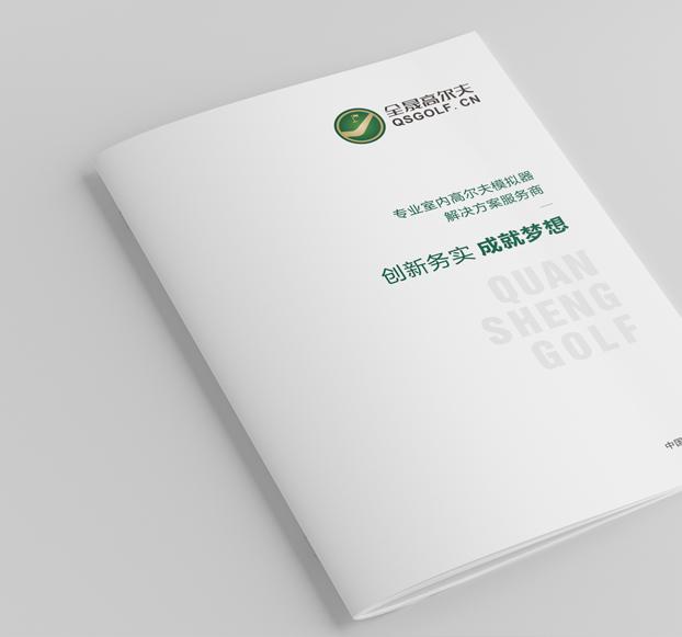 全晟高尔夫-高尔夫画册设计