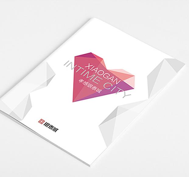 银泰集团-集团画册设计