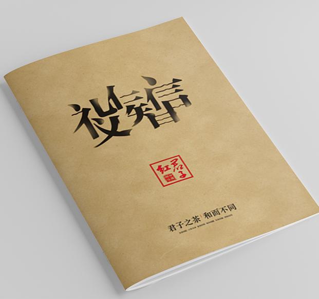 君子红-茶业画册设计