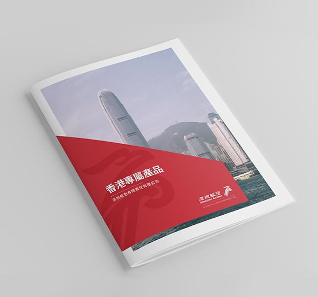 深圳航空-航空画册设计