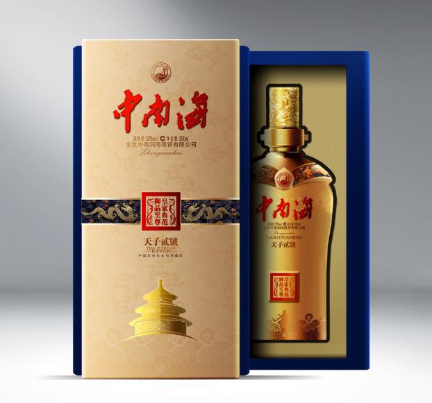 中南海-酒包装设计